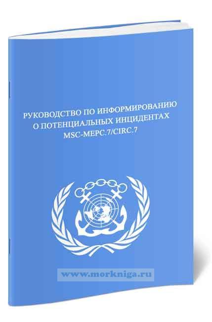 Руководство по информированию о потенциальных инцидентах MSC-MEPC.7/Circ.7