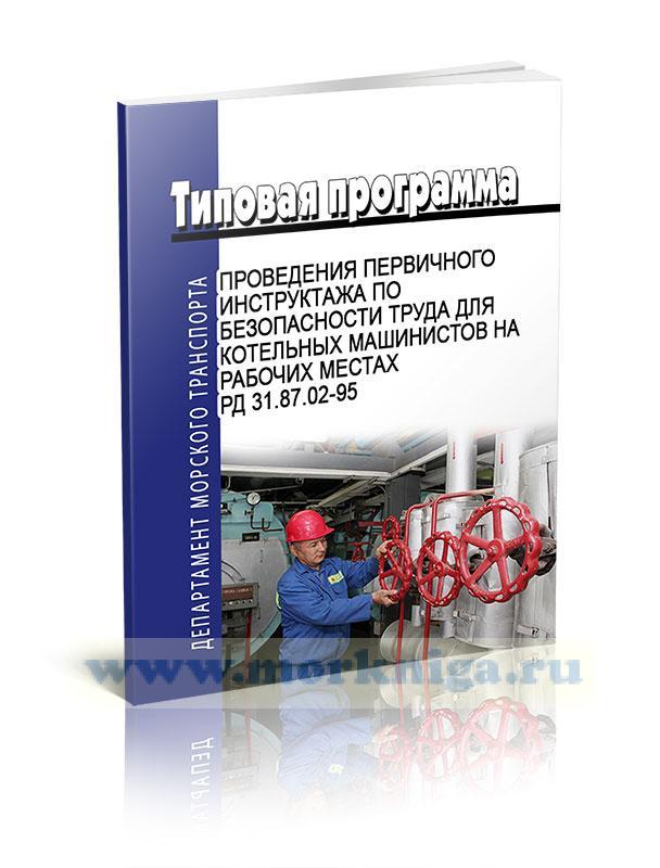 Типовая программа проведения первичного инструктажа по безопасности труда для котельных машинистов на рабочих местах