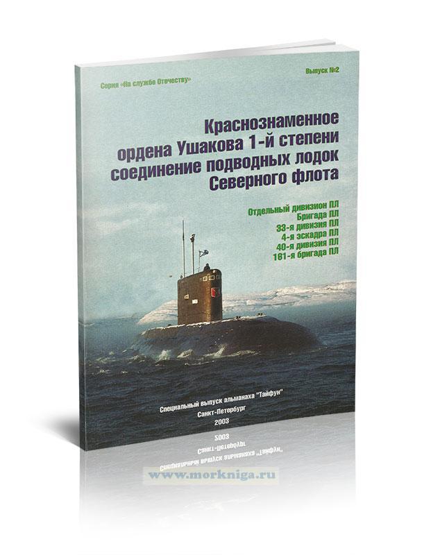 Краснознаменное ордена Ушакова 1-й степени соединение подводных лодок Северного флота. Отдельный дивизион ПЛ. Бригада ПЛ. 33-я дивизия ПЛ. 4-я эскадра ПЛ. 40-я дивизия ПЛ. 161-я бригада ПЛ