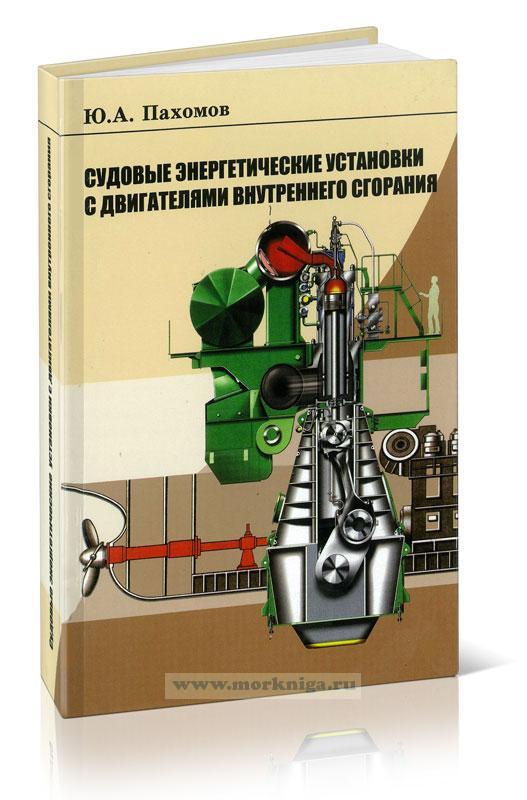 Судовые энергетические установки с двигателями внутреннего сгорания. Учебник