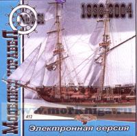 CD Моделист-корабел 1998-2004, №1-21