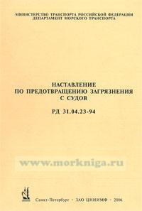Наставление по предотвращению загрязнения с судов. РД 31.04.23-94