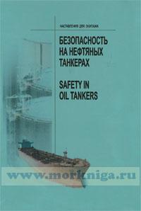 Безопасность на нефтяных танкерах (наставления для экипажа). Safety in oil tankers