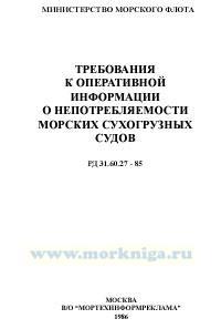 Требования к оперативной информации о непотопляемлсти морских сухогрузных судов. РД 31.60.27-85