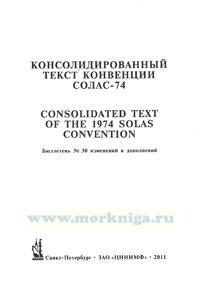 Бюллетень № 30 изменений и дополнений к Консолидированному тексту МК СОЛАС - 74