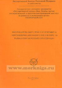 Инструкция по сбору, приему и переработке нефтесодержащих смесей с судов в морских рыбных портах Российской Федерации