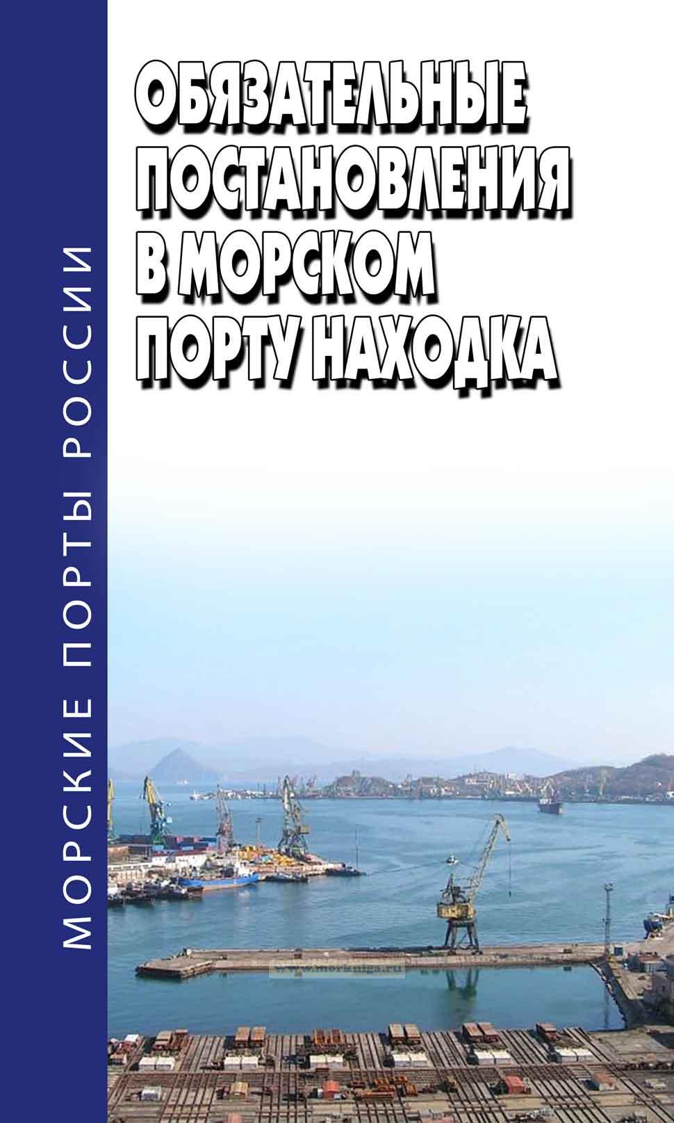 Обязательные постановления по морскому торговому порту Находка. 2019 год. Последняя редакция