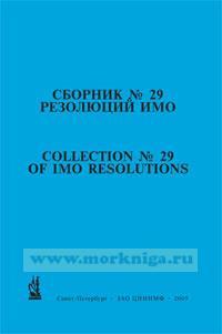 Сборник № 29 резолюций ИМО. Collection No.29 of IMO Resolutions