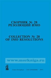 Сборник № 28 резолюций ИМО. Collection No.28 of IMO Resolutions