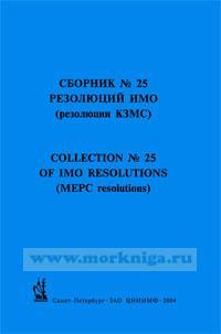 Сборник № 25 резолюций ИМО. Collection No.25 of IMO Resolutions