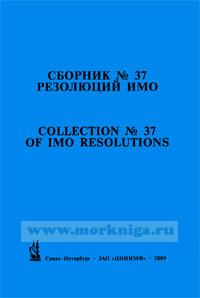 Сборник № 37 резолюций ИМО. Collection No.37 of IMO Resolutions