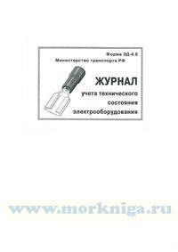 Журнал учета технического состояния электрооборудования (форма ЭД-4.6)