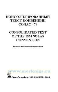 Бюллетень № 22 изменений и дополнений к Консолидированному тексту МК СОЛАС - 74