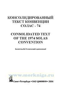 Бюллетень № 23 изменений и дополнений к Консолидированному тексту МК СОЛАС - 74