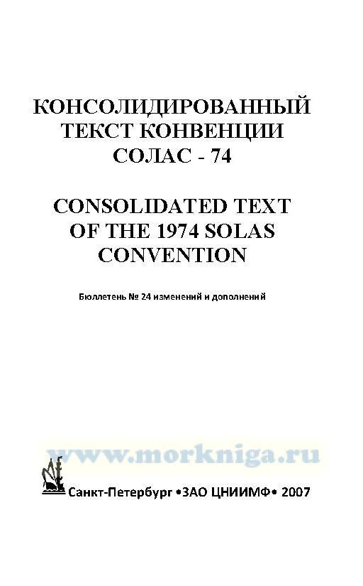 Бюллетень № 24 изменений и дополнений к Консолидированному тексту МК СОЛАС - 74