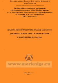 Правила эксплуатации технических устройств для приема и обработки судовых отходов в морских рыбных портах