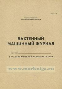 Вахтенный машинный журнал парохода с главной машиной поршневого типа. Форма Э-20.
