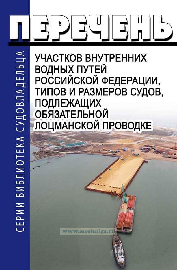 Перечень участков ВВП РФ, типов и размеров судов, подлежащих обязательной лоцманской проводке 2019 год. Последняя редакция
