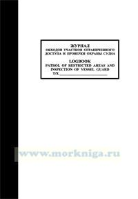 Журнал обходов участков ограниченного доступа и проверки охраны судна. Logbook patrol of restricted areas and inspection of vessel guard