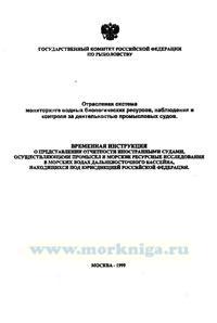 Временная инструкция о представлении отчетности иностранными судами, осуществляющими промысел и морские ресурсные исследования в морских водах Дальневосточного бассейна, находящихся под юрисдикцией Российской Федерации