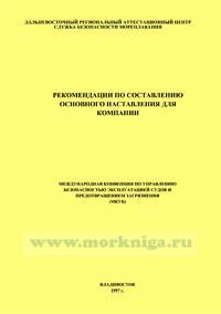 Рекомендации по составлению основного наставления для компании. Международная конвенция по управлению безопасностью судов и предотвращением загрязнения (МКУБ)