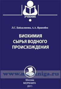 Биохимия сырья водного происхождения. Учебное пособие.
