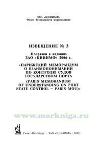 Извещение № 3 к Парижскому меморандуму о взаимопонимании по контролю судов государством порта (поправки к изданию 2006 года)