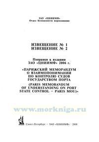 Извещение № 1, №2 к Парижскому меморандуму о взаимопонимании по контролю государством порта. С приложениями