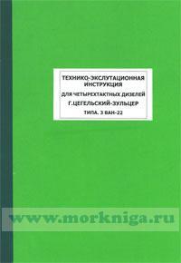 Технико-эксплуатационная инструцкия для четырехтактных дизелей Г. Цегельский-Зульцер типа 3 ВАН-22