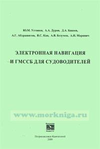 Электронная навигация и ГМССБ для судоводителей: Монография