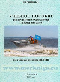 Учебное пособие для начинающих судоводителей маломерных судов (для районов плавания ВП, ВВП)