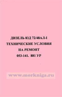 Дизель 8 ЗД 72/48 АЛ-1. Технические условия на ремонт 053.141. 881 УР. Часть 4