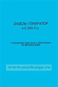 Дизель-генератор АД-200-Тсп. Техническое описание и инструкция по эксплуатации