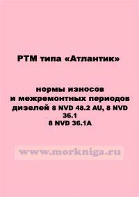 Нормы износов и межремонтных периодов дизелей 8 NVD 48/2 AU, 8 NVD 36/1, 8 NVD 36/1A. РТМ типа