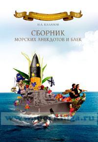 Сборник морских анекдотов и баек