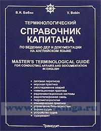 Терминологический справочник капитана по ведению дел и документации на английском языке / Master's Terminological Guide for Conducting Affairs and Documentation in English