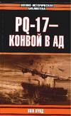 PQ-17 - конвой в ад