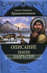 Описание земли Камчатки