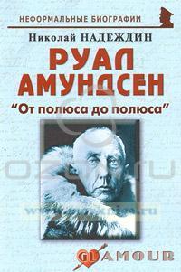 Руал Амундсен.