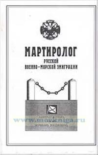 Мартиролог русской военно-морской эмиграции по изданиям 1920-2000 г.г.