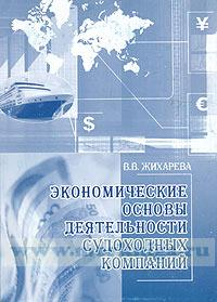Экономические основы деятельности судоходных компаний