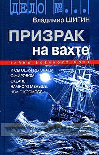 Призрак на вахте. Тайны военного моря