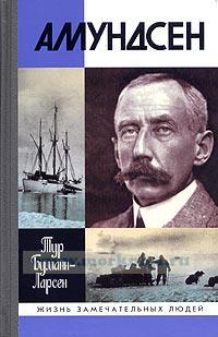 Амундсен. Жизнь замечательных людей