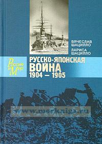 Русско-японская война. 1904 - 1905. Факты. Документы