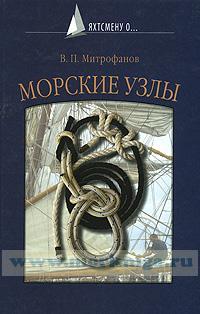 Морские узлы (серия
