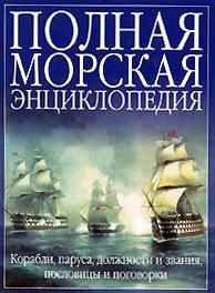 Полная морская энциклопедия (мини-формат)