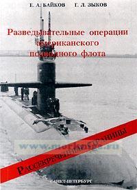Разведывательные операции американского подводного флота (рассекреченные страницы)