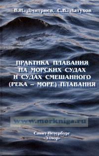 Практика плавания на морских судах и судах смешанного (река-море) плавания