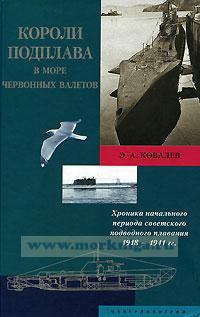 Короли подплава в море червонных валетов. Хроника начального периода советского подводного плавания. 1918-1941 гг.