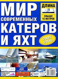 Современные катера и яхты свыше 10 метров. Каталог 2007/2008